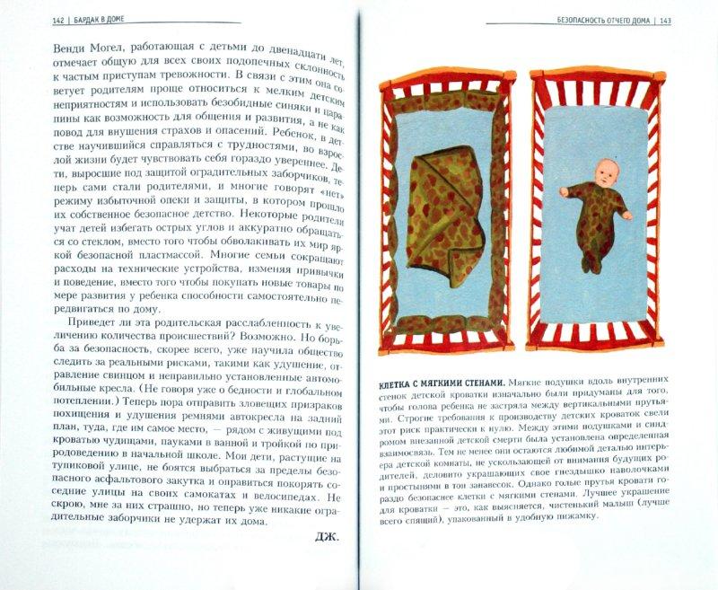 Иллюстрация 1 из 13 для Дизайн для 1000 мелочей - Лаптон, Лаптон | Лабиринт - книги. Источник: Лабиринт
