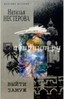Нестерова Наталья Выйти замуж: Повесть, рассказы