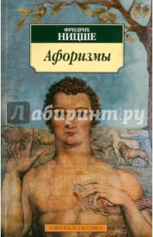 Афоризмы