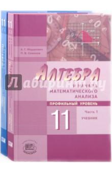 Алгебра и начала математического анализа. 11 класс. В 2-х частях. Учебник и задачник