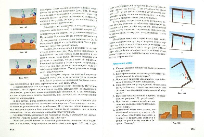 Физика. 8 Класс. Учебник. Перышкин А.В., Гутник Е.М