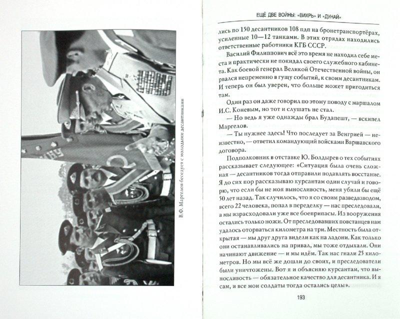 Иллюстрация 1 из 5 для Генерал Маргелов - Олег Смыслов | Лабиринт - книги. Источник: Лабиринт