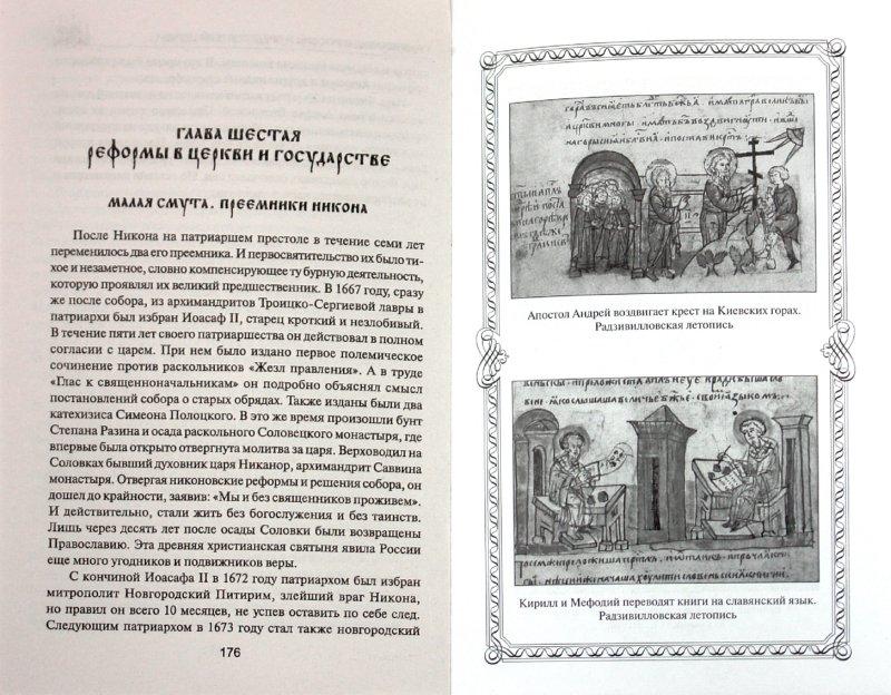 Иллюстрация 1 из 13 для Православие в России и предстоятели церкви - Александр Трапезников | Лабиринт - книги. Источник: Лабиринт