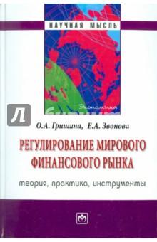 Россия на мировом финансовом рынке