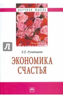 Румянцева Елена Евгеньевна Экономика счастья