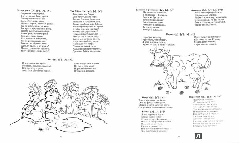 Иллюстрация 1 из 11 для Стихи для развития речи - Ольга Крупенчук   Лабиринт - книги. Источник: Лабиринт