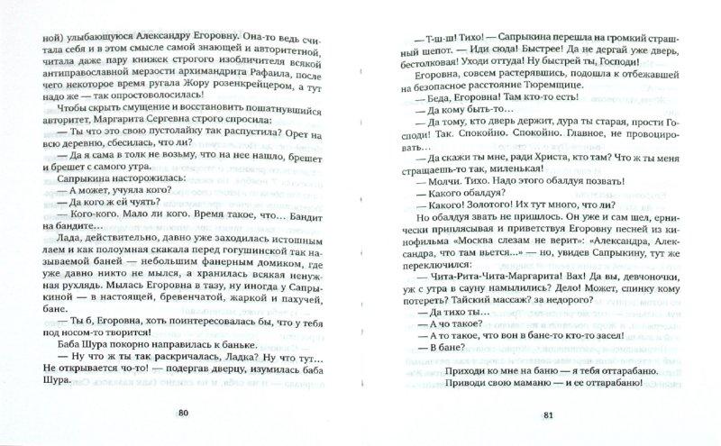 Иллюстрация 1 из 3 для Лада, или Радость. Хроника верной и счастливой любви - Тимур Кибиров | Лабиринт - книги. Источник: Лабиринт