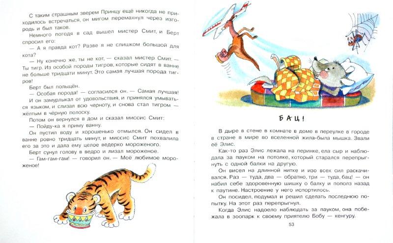 Иллюстрация 1 из 54 для Прелестные сказки для малышей - Дональд Биссет | Лабиринт - книги. Источник: Лабиринт
