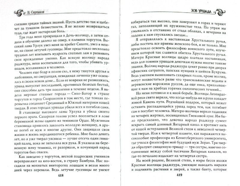 Иллюстрация 1 из 6 для Врата миров: Мир Уршада. Зов Уршада - Виталий Сертаков   Лабиринт - книги. Источник: Лабиринт