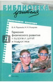 Гармония физического развития и здоровья детей и подростков
