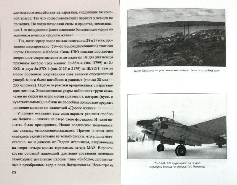 Иллюстрация 1 из 16 для Советские ВВС против кригсмарине - Заблотский, Ларинцев | Лабиринт - книги. Источник: Лабиринт