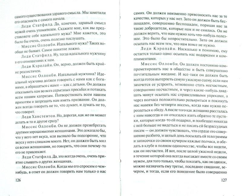 Иллюстрация 1 из 8 для Кентервильское привидение. Портрет г-на У.Х. - Оскар Уайльд | Лабиринт - книги. Источник: Лабиринт