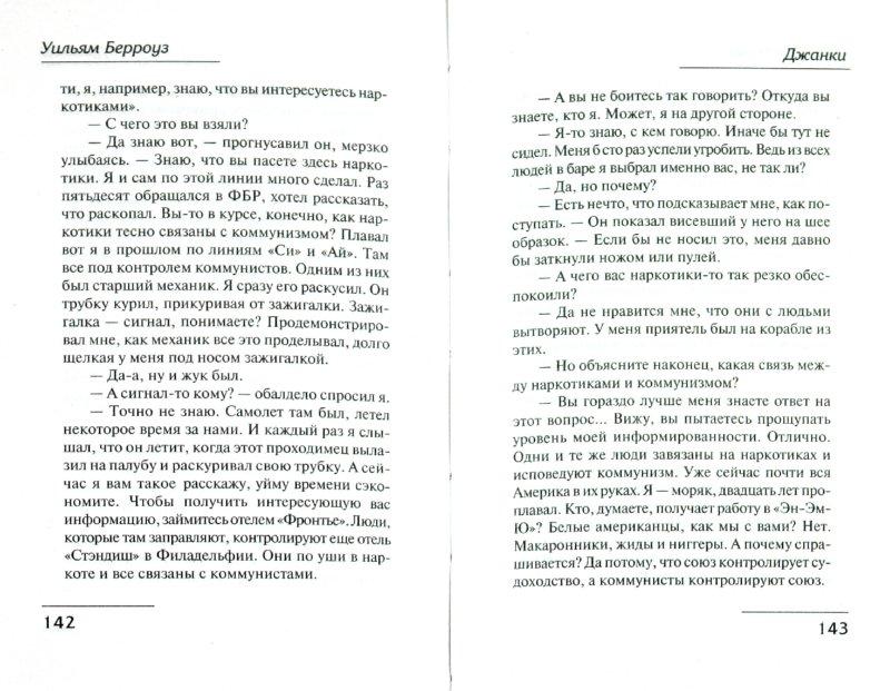 Иллюстрация 1 из 5 для Джанки - Уильям Берроуз | Лабиринт - книги. Источник: Лабиринт