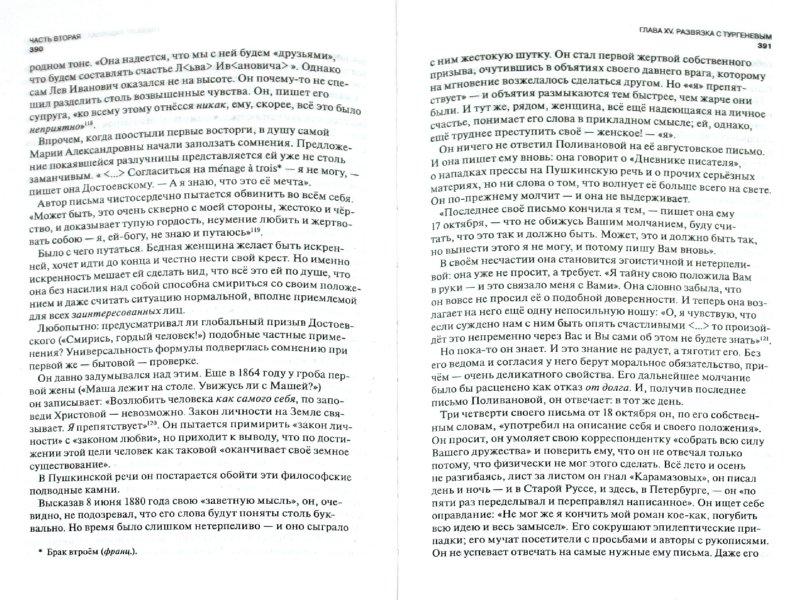 Иллюстрация 1 из 7 для Последний год Достоевского - Игорь Волгин   Лабиринт - книги. Источник: Лабиринт