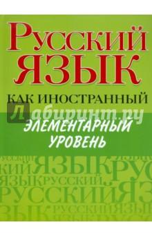 Будильцева Марина Борисовна, Царева Н. Ю. Русский язык как иностранный. Элементарный уровень
