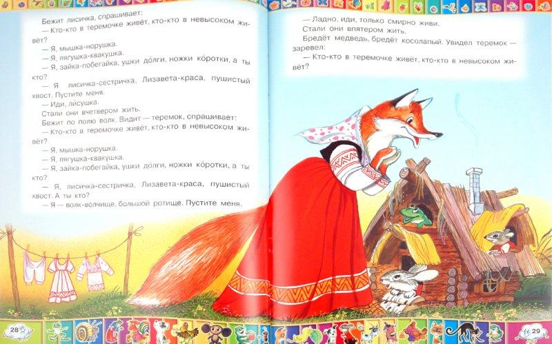 Иллюстрация 1 из 40 для Самые любимые сказки малышей   Лабиринт - книги. Источник: Лабиринт