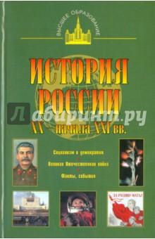 История России XX - начала XXI вв