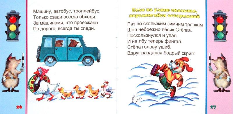 ПДД для детей в картинках