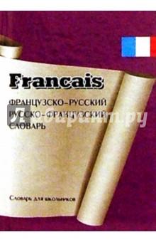 Французско-русский, русско-французский словарь для школьников с грамматическими приложениями