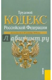 Книга трудовой кодекс рф 2010