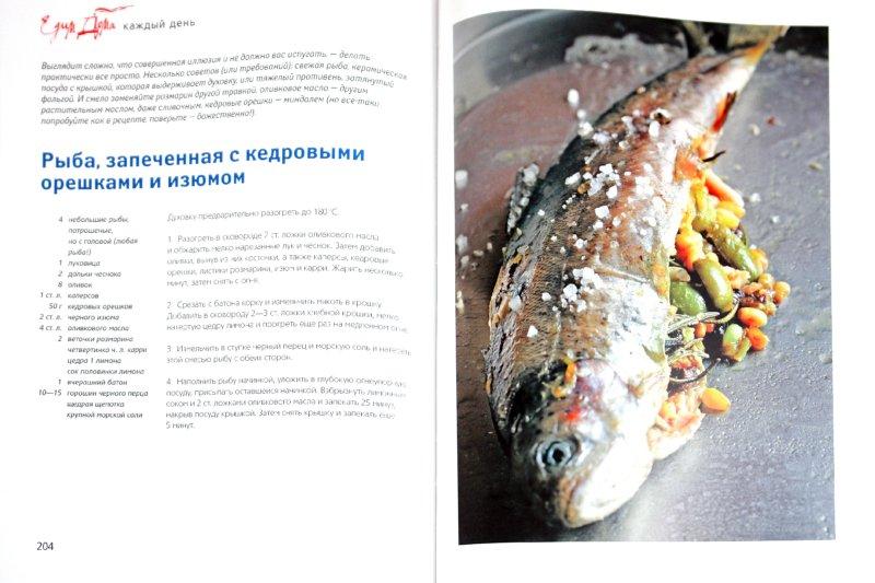 Иллюстрация 1 из 31 для Едим дома каждый день - Юлия Высоцкая   Лабиринт - книги. Источник: Лабиринт