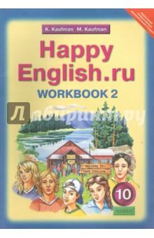Английский язык. 10 класс. Рабочая тетрадь №2 к учебнику Happy English.ru. ФГОСАнглийский язык (10-11 классы)<br>Рабочие тетради № 1, 2 входят в состав УМК Счастливый английский.ру для 10-го класса. В них помещены:<br>- Дополнительные упражнения и задания, активизирующие лексический и грамматический материал раздела.<br>- Итоговые контрольные задания для каждого раздела.<br>- Рассказы для домашнего чтения, Материал рассказов позволяет проводить последовательную работу по подготовке к ЕГЭ, а также повторять и активизировать ранее изученные лексические и грамматические темы.<br>