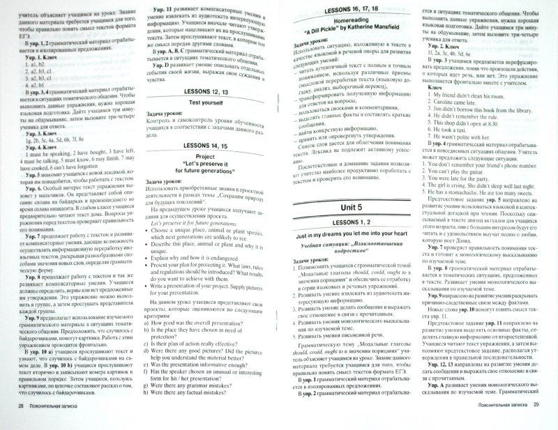 Учебник английский 10 класс кауфман вопрос закрыт.