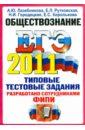 ЕГЭ 2011. Обществознание:  ...