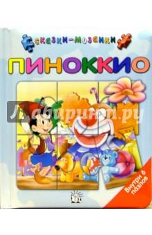 Пиноккио/Сказки-мозаики (голубой)