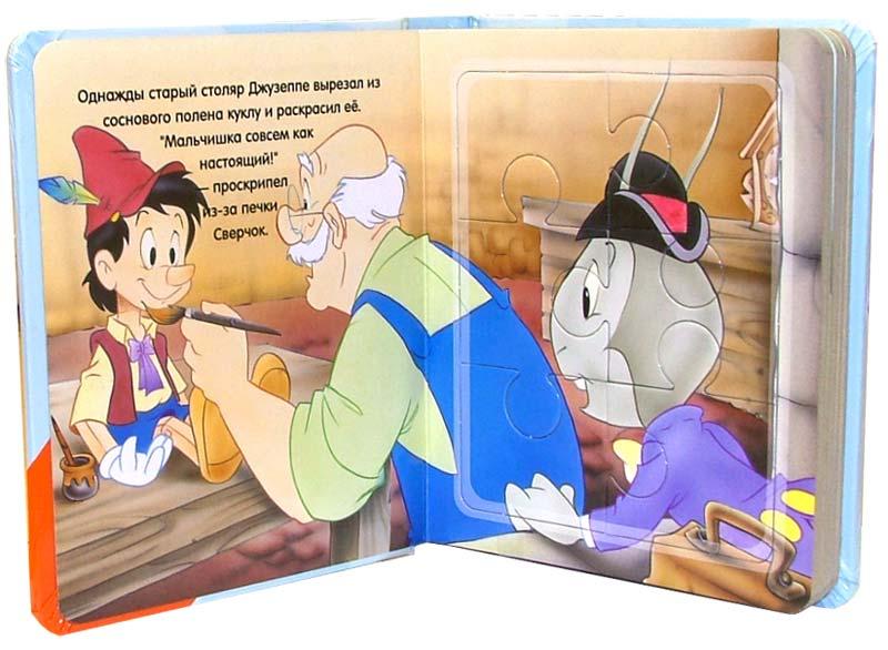 Иллюстрация 1 из 15 для Пиноккио. Сказки-мозаики (голубой)   Лабиринт - книги. Источник: Лабиринт