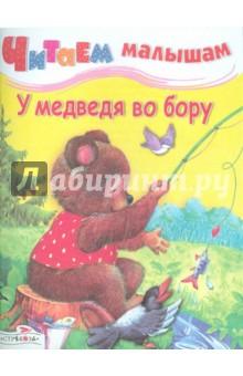 Читаем малышам. У медведя во бору