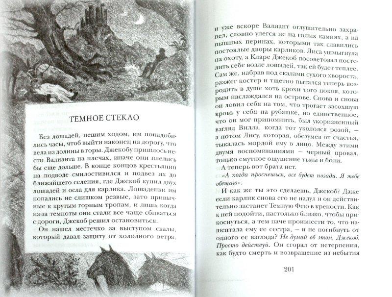 Иллюстрация 1 из 24 для Бесшабашный - Корнелия Функе | Лабиринт - книги. Источник: Лабиринт