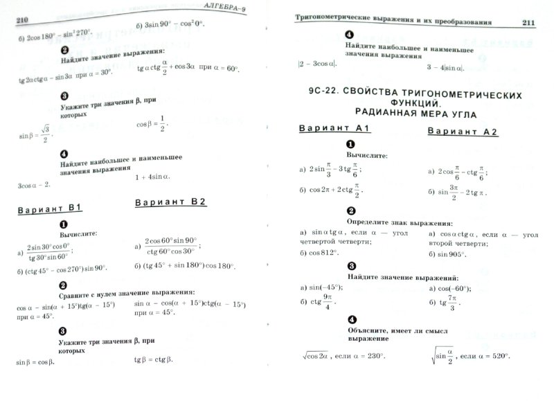 Электронный Учебник Создать Программа