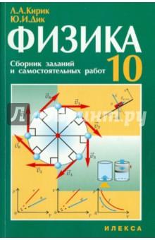 Гдз по физики сборник задач 10 класс кирик дик.