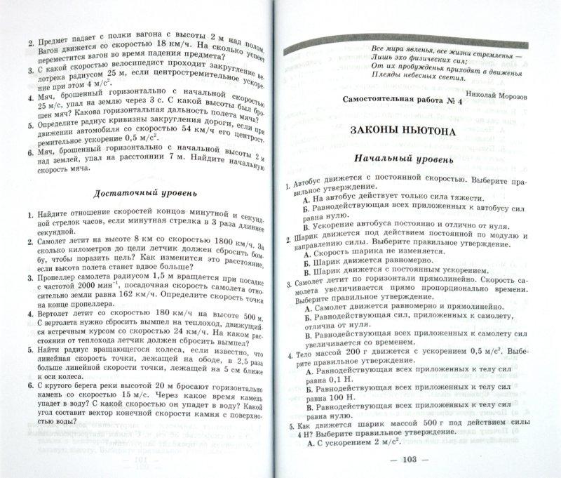 сборник работ гдз класс 10 и заданий самостоятельных