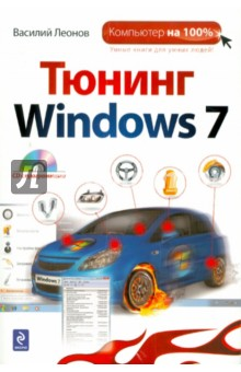 Тюнинг Windows 7 (+CD)