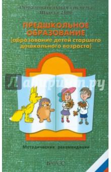 Предшкольное образование (образование детей старшего дошкольного возраста)