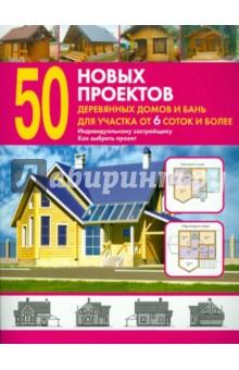 50 новых проектов деревянных домов и бань для участка от 6 соток и более. Справочник