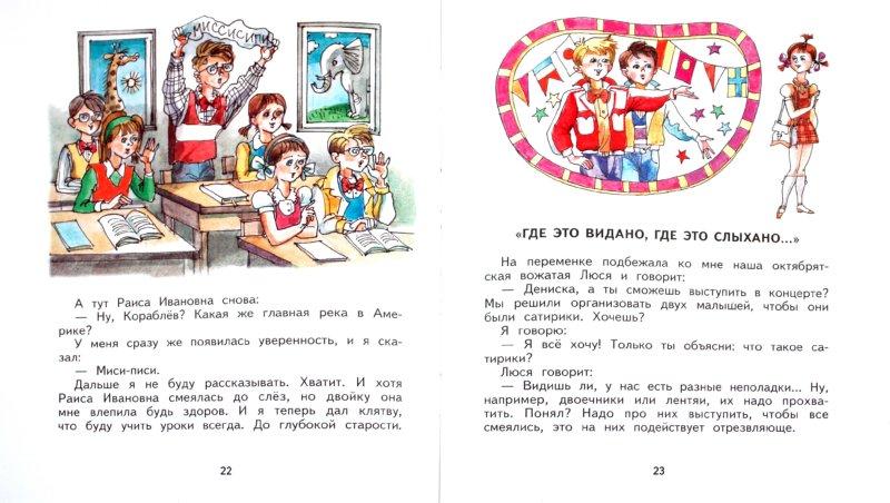 Иллюстрация 1 из 4 для Веселые рассказы - Виктор Драгунский | Лабиринт - книги. Источник: Лабиринт
