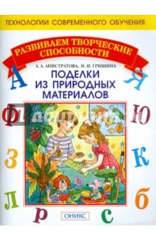 Давыдов в.в. проблемы развивающего обучения читать