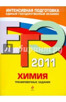 ЕГЭ 2011. Химия. Тренировочные задания