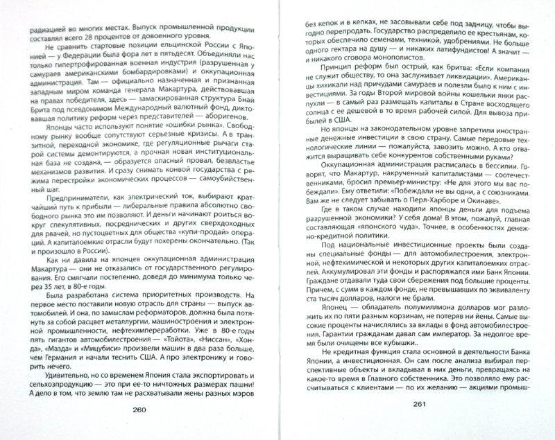 Иллюстрация 1 из 17 для Власть в тротиловом эквиваленте. Наследие царя Бориса - Михаил Полторанин | Лабиринт - книги. Источник: Лабиринт
