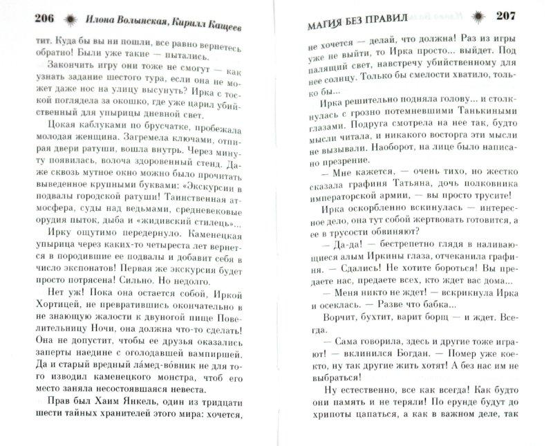 Иллюстрация 1 из 12 для Магия без правил - Волынская, Кащеев | Лабиринт - книги. Источник: Лабиринт