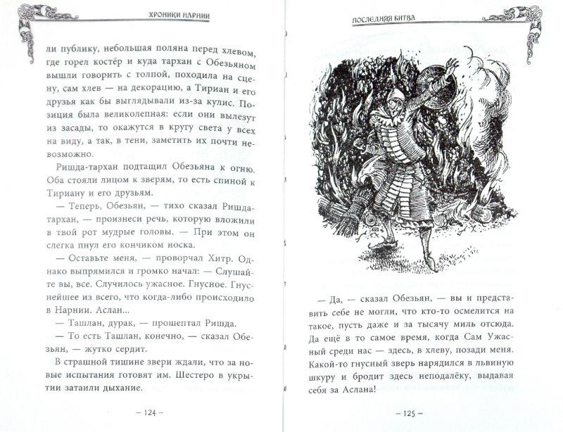 Иллюстрация 1 из 14 для Последняя битва - Клайв Льюис | Лабиринт - книги. Источник: Лабиринт