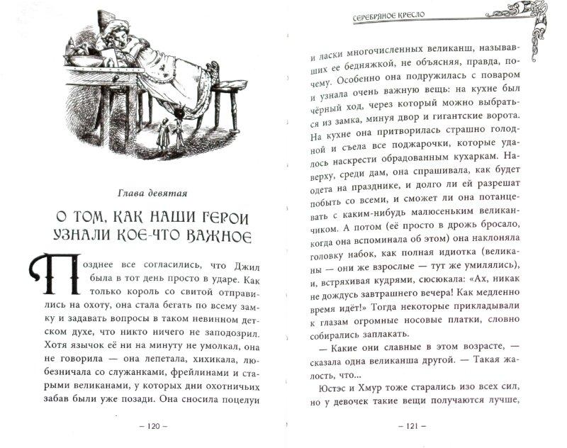 Иллюстрация 1 из 14 для Серебряное кресло - Клайв Льюис | Лабиринт - книги. Источник: Лабиринт