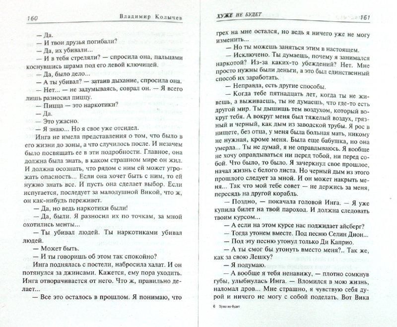 Иллюстрация 1 из 6 для Хуже не будет - Владимир Колычев   Лабиринт - книги. Источник: Лабиринт