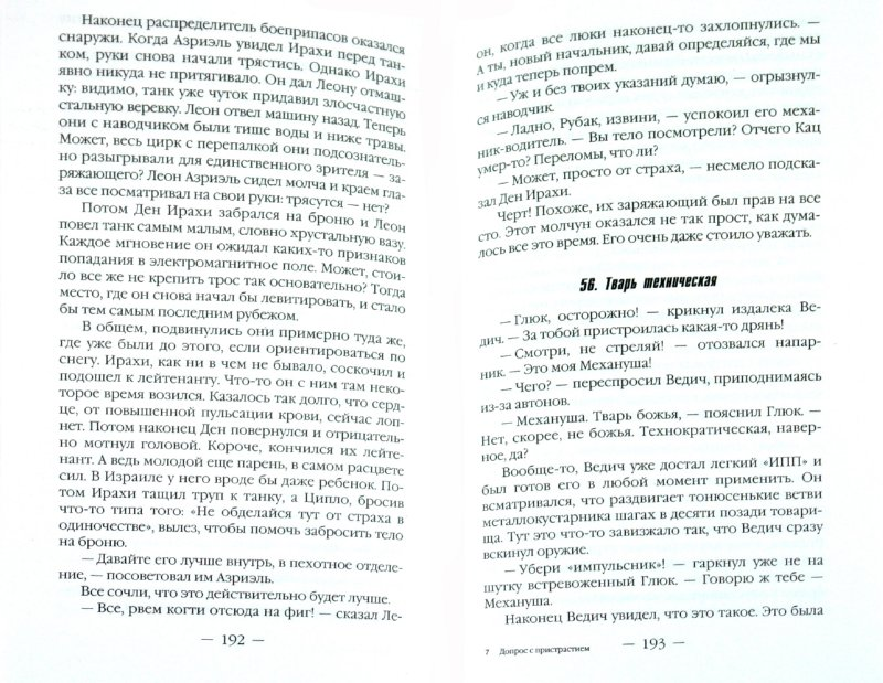 Иллюстрация 1 из 14 для Допрос с пристрастием - Федор Березин | Лабиринт - книги. Источник: Лабиринт