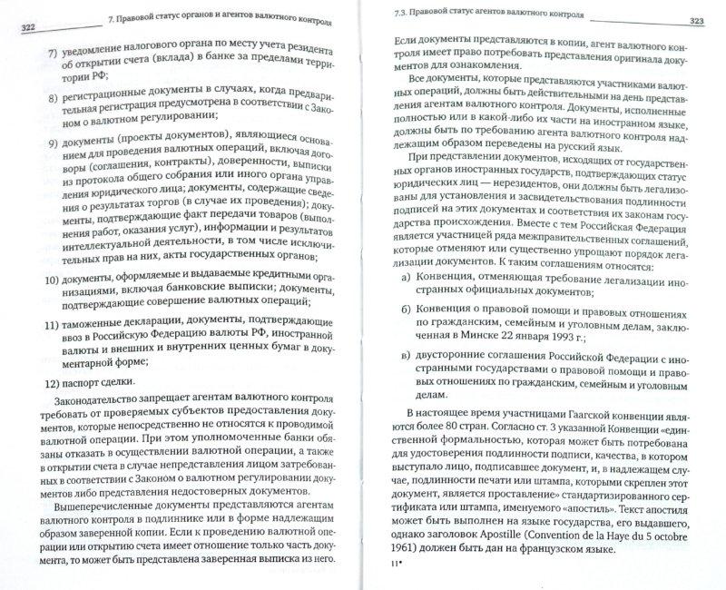 Иллюстрация 1 из 11 для Валютное право - Крохина, Абрамова, Волова, Плотникова, Прошунин | Лабиринт - книги. Источник: Лабиринт