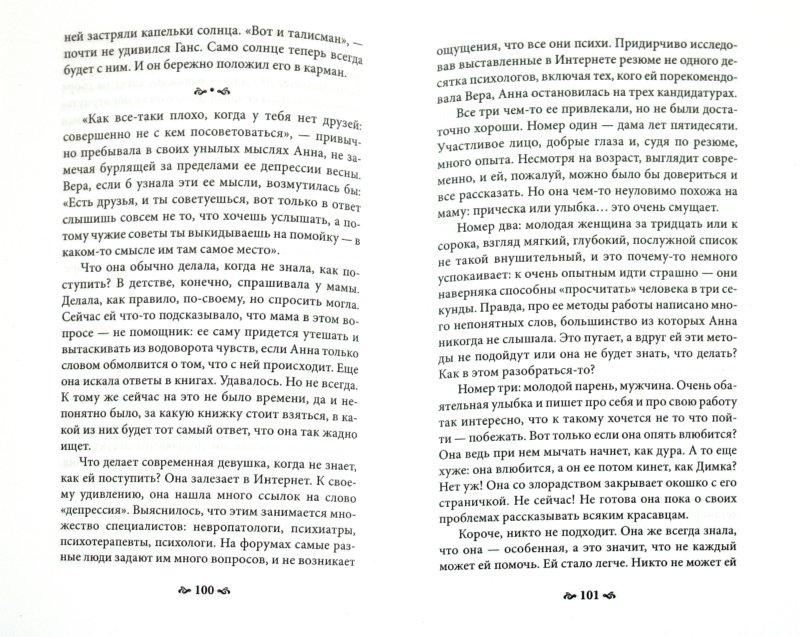 Иллюстрация 1 из 6 для Там, где тебя еще нет… Психотерапия как освобождение от иллюзий - Ирина Млодик   Лабиринт - книги. Источник: Лабиринт