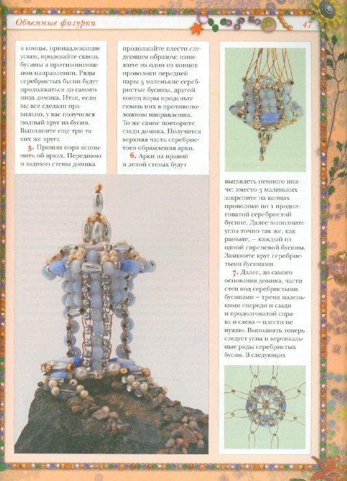 Источник: Лабиринт. книги Плетение из бисера и бусин - Наталья Бульба.